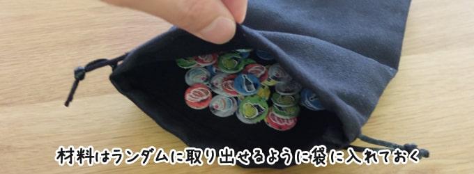 カンバンメニュー:材料トークンはランダムに取り出せるように黒い袋に入れて見えないようにしておく