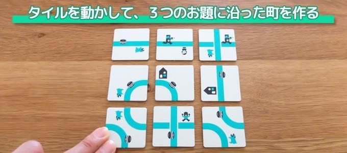ナインタイルパニックは「9枚のタイルを素早く動かして、お題に沿った町を作る」というゲーム