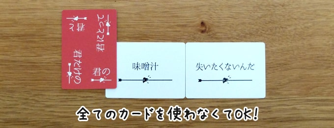 たった今考えたプロポーズの言葉を君に捧ぐよ。のルール:全てのカードを使う必要はない