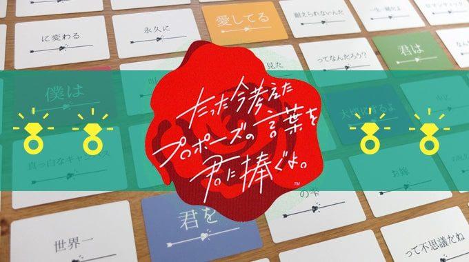 【保存版】『たった今考えたプロポーズの言葉を君に捧ぐよ』カードゲーム徹底紹介