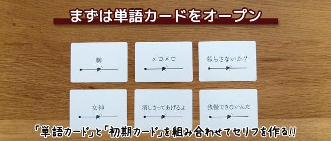 たった今考えたプロポーズの言葉を君に捧ぐよ。のルール・遊び方:6枚の単語カードをオープンにする