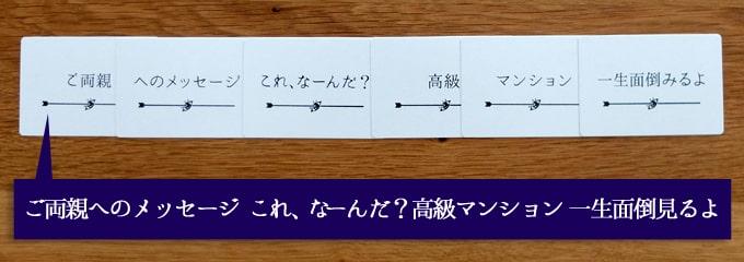 『たった今考えたプロポーズの言葉を君に捧ぐよ。の拡張版:ストーカーブラック』で作れるプロポーズ「ご両親へのメッセージ:これ、なーんだ?高級マンション、一生面倒見るよ。」 width=