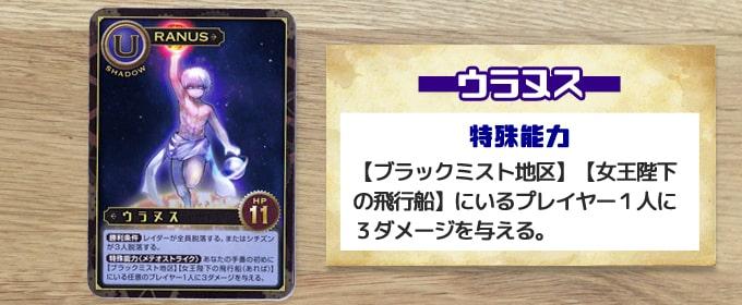 『シャドウレイダーズ拡張:女王陛下の飛行船』の新キャラクター:ウラヌス