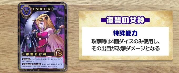 『シャドウレイダーズ拡張:女王陛下の飛行船』の新キャラクター:復讐の女神