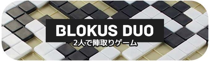 ブロックスの2人用ゲーム『ブロックスデュオ』