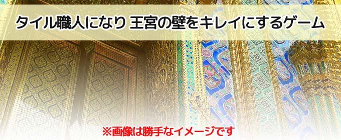 アズール(Azul)は「タイル職人となって、王宮の壁をキレイに装飾する」というボードゲーム