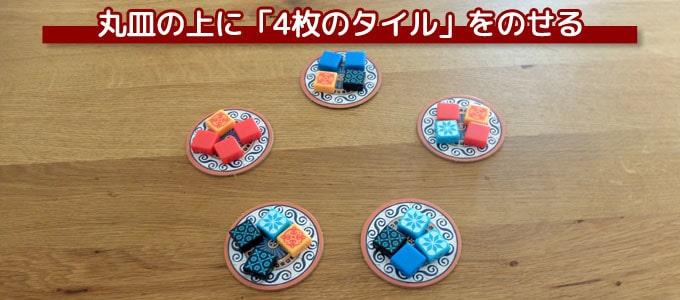 アズール(Azul):丸皿の上にタイル4枚を展示する