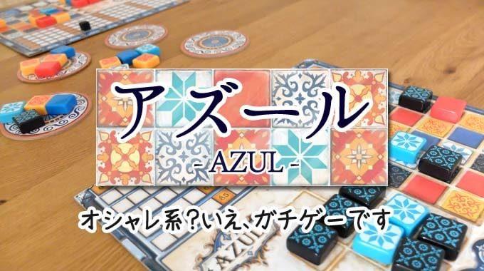 『アズール(Azul)』ボードゲームのルール&レビュー:王宮の壁にタイルを貼るゲーム