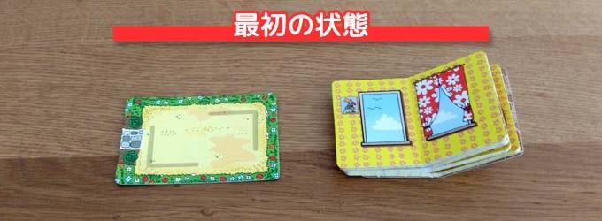 キャプテンリノを始める準備:「土台カード」と「壁カード」を机の真ん中に置く