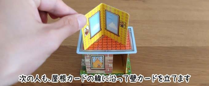 キャプテンリノ:次の人も、直前の人が出した屋根カードの線に沿って壁カードを置く