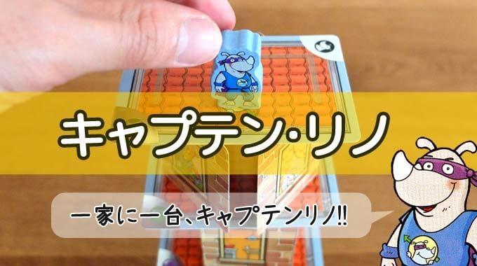 『キャプテンリノ』のルール紹介:リノを動かす時のハラハラ感がすごい!!