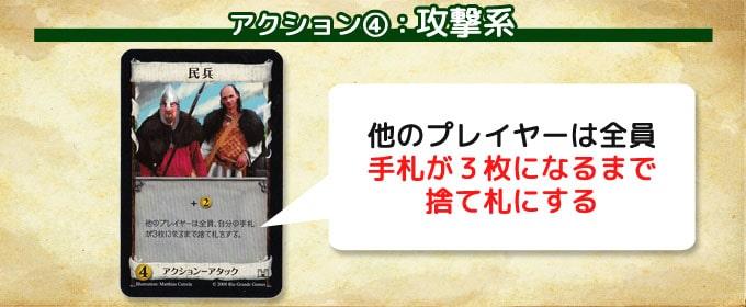 ドミニオンのアクションカード④「攻撃系」