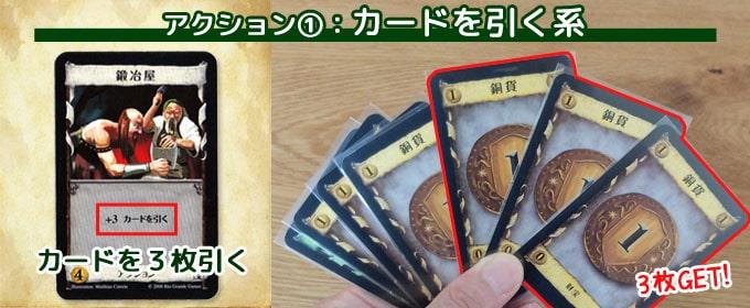 ドミニオンのアクションカード①「カードを引く系」