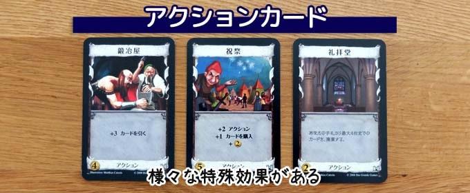 ドミニオンのカードの種類「アクションカード」