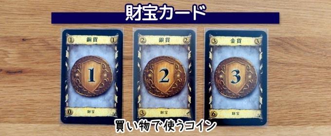 ドミニオンのカードの種類「財宝カード」