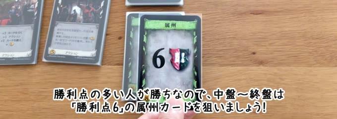 ボードゲーム『ドミニオン』:中盤~後半にかけて「勝利点カード6点」を狙おう