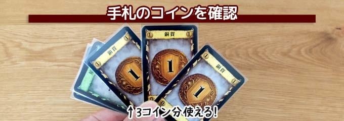 ドミニオン:手札にあるコインを確認する