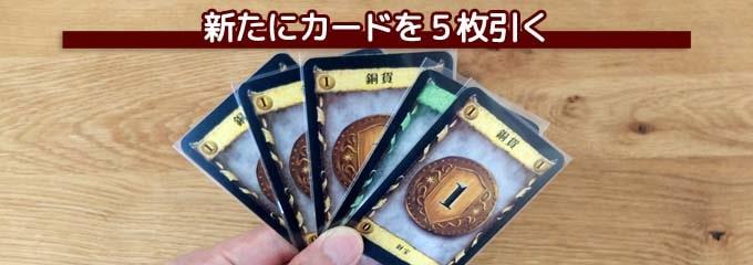 ドミニオン「手札を捨てたら、新たに山札からカードを5枚引く」