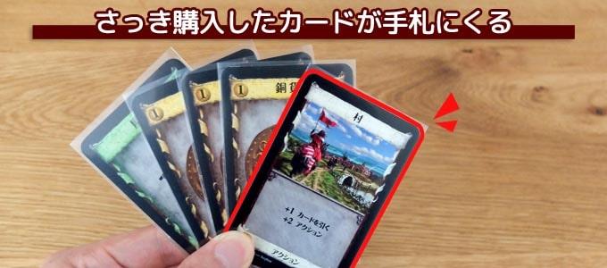ドミニオン:新しい山札から手札を引くことで、購入したカードが手札に入ってくる