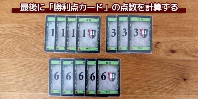 ドミニオンの得点計算:勝利点カードの点数を合計して、最も高い人の勝ち