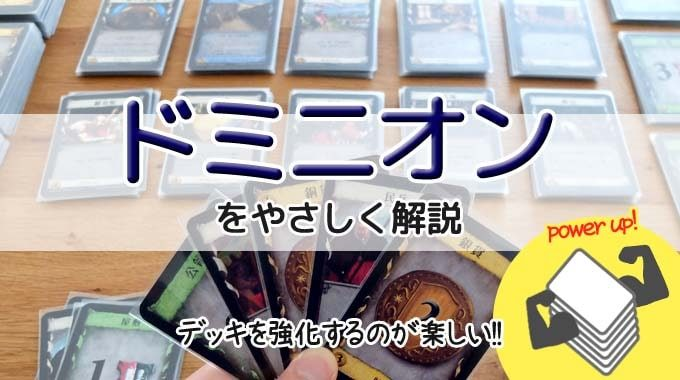 『ドミニオン』のルールをやさしく解説:買い物でデッキがどんどん強くなる!!