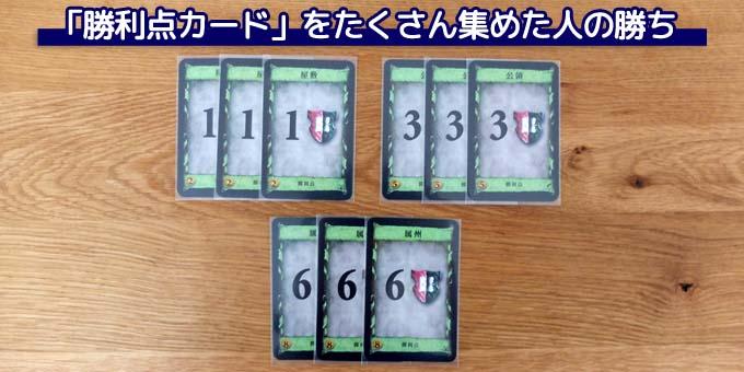 ドミニオンで勝つためには「勝利点カードをたくさん集める」こと