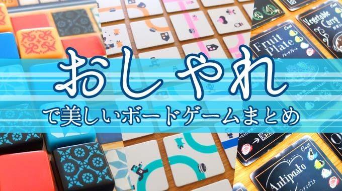 『おしゃれなボードゲーム11選』絵が綺麗&インテリアにもなる美しいゲームまとめ