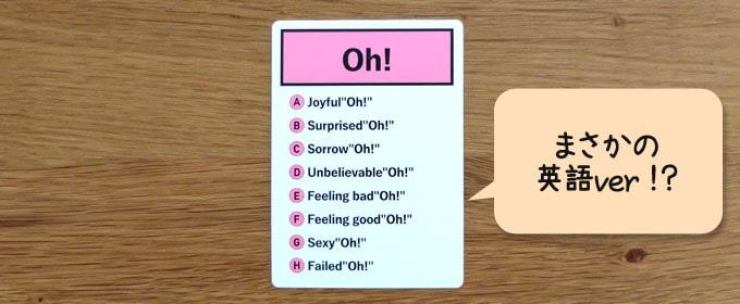 はぁって言うゲーム2のお題カード「Oh!」