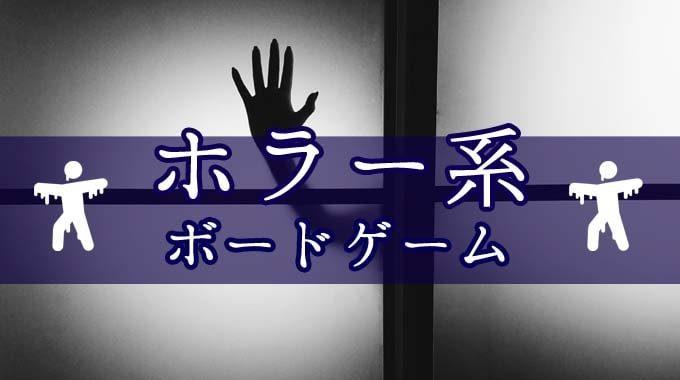 『ホラー系ボードゲームのおすすめ5選』怪しい雰囲気が楽しめるボドゲを厳選!