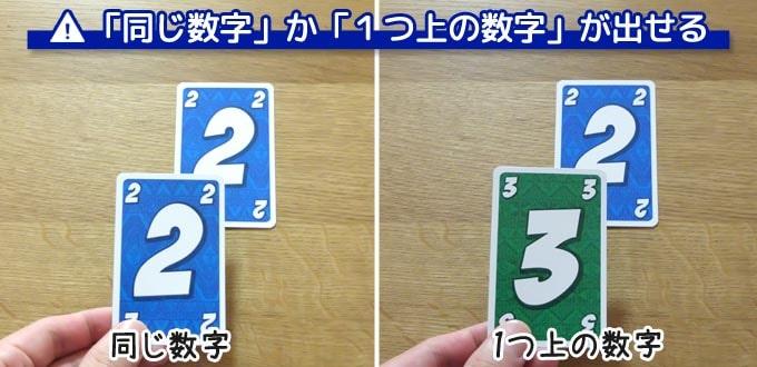 ラマのルール:場のカードと「同じ数字」か「1つ上の数字」なら出せる