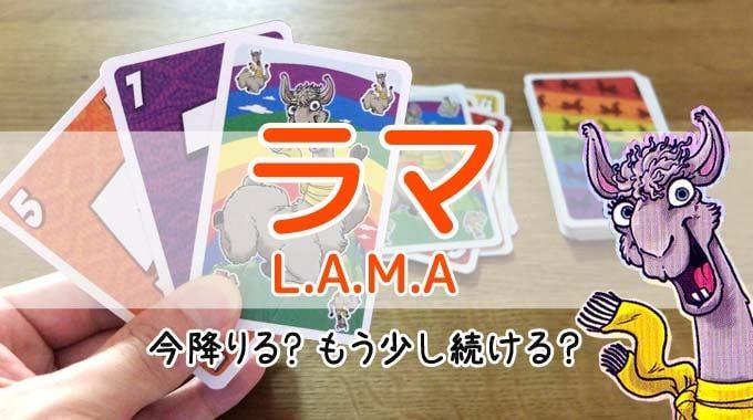 『ラマ』ボードゲーム紹介:「今降りる?もう少し続ける?」が悩ましい!!