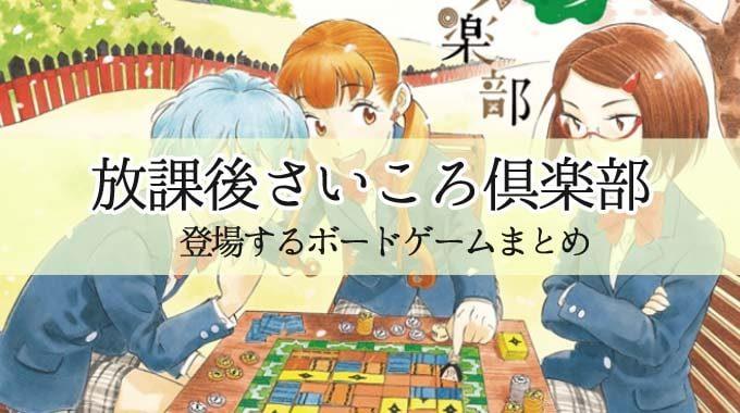 『放課後さいころ倶楽部』に登場する全ボードゲームまとめて紹介!!