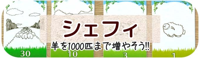 1人(ソロ)専用のボードゲーム『シェフィ』