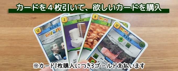 テラフォーミングマーズ:カードを4枚引いて購入する