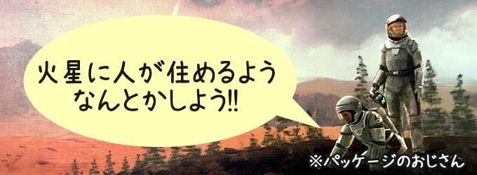 テラフォーミングマーズは「火星に人が住めるように環境を改変する」ゲーム