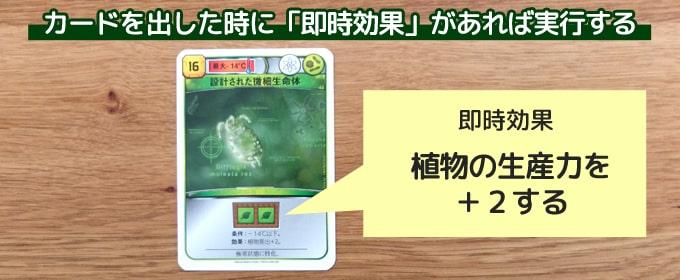 テラフォーミングマーズ:手札から出したカードに「即時効果」があればその効果を実行する