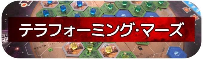 1人でソロプレイも楽しいボードゲーム『テラフォーミングマーズ』