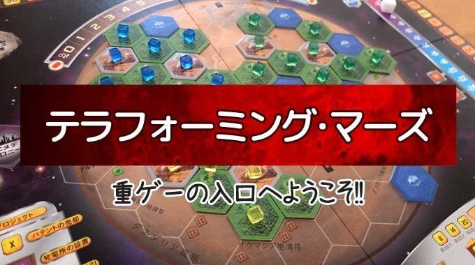『テラフォーミング・マーズ』を徹底紹介:火星開発でワクワクが止まらない!!