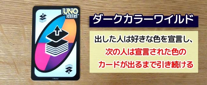 ウノフリップ(UNO FLIP!)で追加された強力なカード『ダークカラーワイルド』