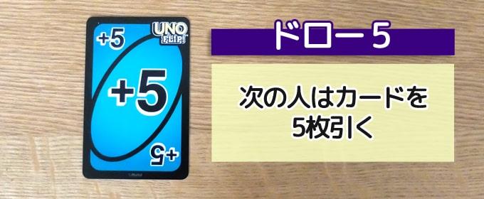 ウノフリップ(UNO FLIP!)で追加された強力なカード『ドロー5』