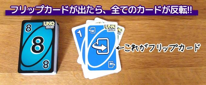ウノフリップ:フリップカードが場に出たら、全てのカードを一斉に裏返す