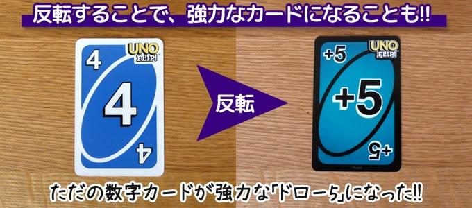 カードを反転させて両面を使う|ウノフリップ