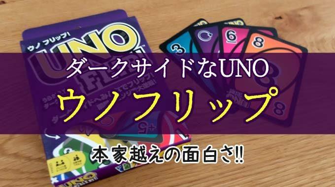 『ウノフリップ/ UNO FLIP!』ダークサイドに裏返ると一気にHARDモードに!?