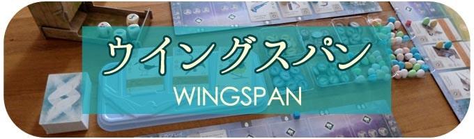 ウイングスパン(Wingspan)|ボードゲーム