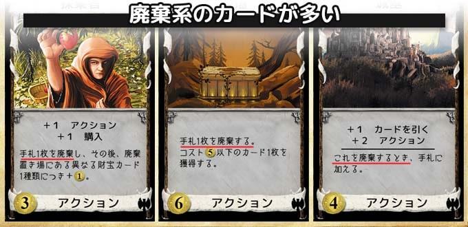 ドミニオン拡張のおすすめ『暗黒時代』には廃棄系のカードが多い