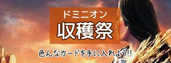 ドミニオン拡張のおすすめ『収穫祭』