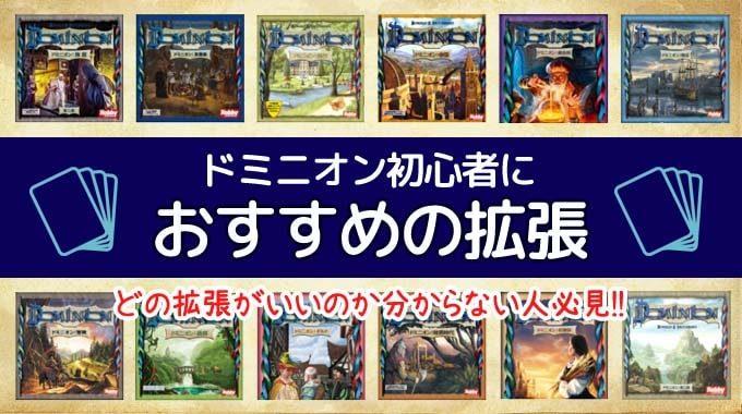『ドミニオン初心者におすすめの拡張5選』全拡張の特徴もまとめて解説!!