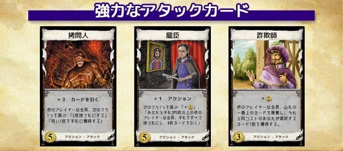 ドミニオン拡張のおすすめ『陰謀』には強力なアタックカードがある