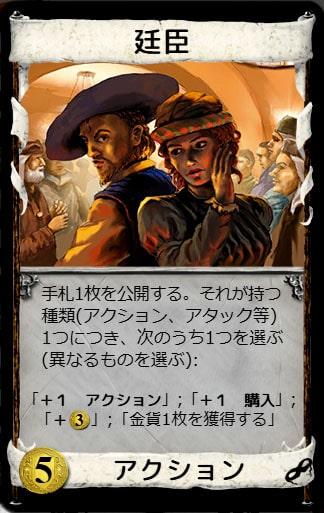 ドミニオン陰謀 第二版の新カード『廷臣』