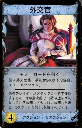 ドミニオン陰謀 第二版の追加カード『外交官』